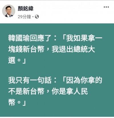 韓國瑜稱若拿中共一塊新台幣就退選 台灣基進:你拿的是人民幣?