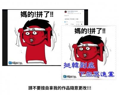 韓粉盜圖還改圖! 知名圖文作家怒:從來沒說要挺韓