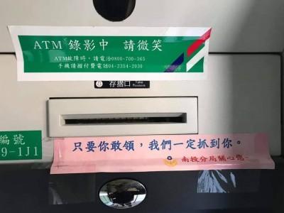 領錢壓力好大!南投郵局ATM這2張警語讓網友快瘋了