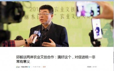 才列新黨不分區第一名 邱毅又到中國高談促統