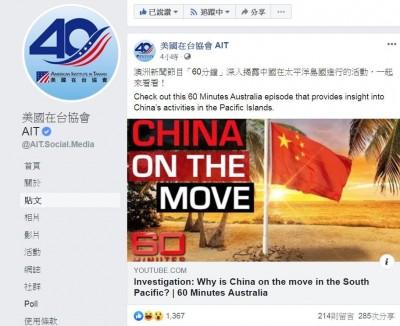 AIT分享澳媒中國軍事擴張報導 竟遭韓粉出征