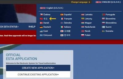 美國旅行授權網站國旗遭調換 AIT:調查中