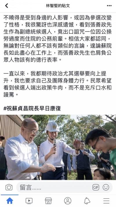 張善政詛咒蘇貞昌 林智堅批「無法接受選舉剩口水和謾罵」