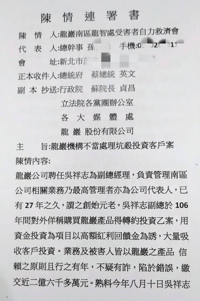 殯葬業龍頭龍巖遭控涉吸金 南區營業處被搜索