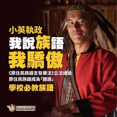 大聲驕傲說族語!原委會:原住民16族語都是「國語」!