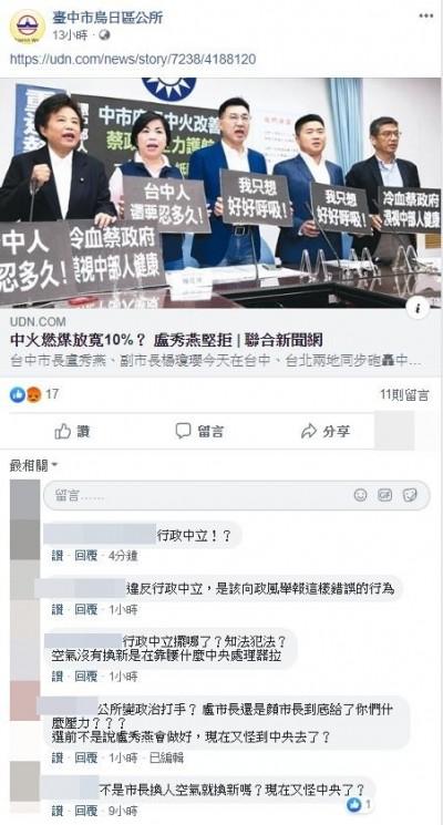 台中數區區公所粉專轉發藍營新聞  陳柏惟︰行政中立不演了?