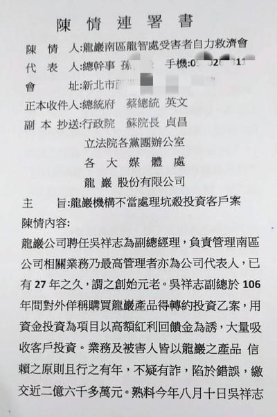 父子涉吸金2.6億 龍巖前副總遭聲押禁見