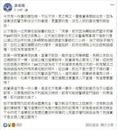 游盈隆友人轉貼假訊息  新北警:將函送法辦