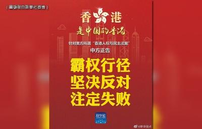 中國官媒嗆美霸權「注定失敗」 網:很愛自打嘴巴