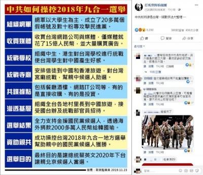 中國如何滲透台灣? 粉專PO圖整理統戰「九大手法」