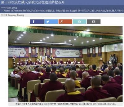 西藏宗教領袖議決 祈請達賴喇嘛依傳統轉世