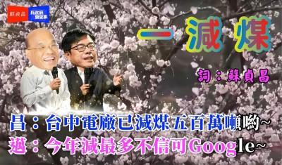 蘇貞昌反擊藍營「走鐘」:中火減煤逾500萬噸