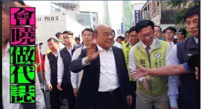 MV政績助攻 蘇貞昌嗨「他們終於讓我出去助選了!」