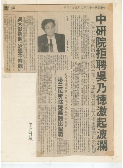 外界質疑父親因蔣經國失業一說 吳怡農提證據回應了!