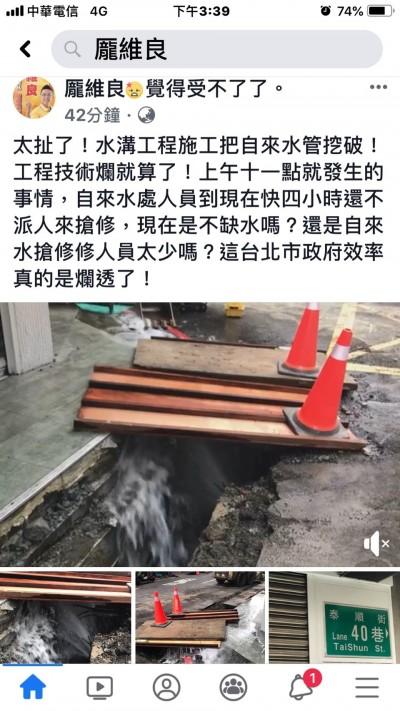 挖斷水管漏水超過5小時 里長痛批柯市府效率爛透了!