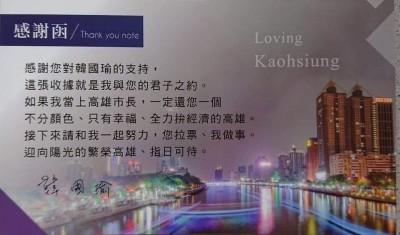 公布韓國瑜2署名承諾!黃光芹轟:白紙黑字算什麼