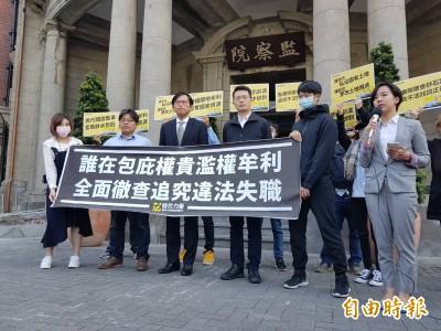 控李佳芬家族涉特權盜採砂石案 黃國昌赴監院檢舉