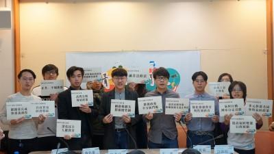 青年論壇明起3天 台灣青年民主協會籲候選人做好準備