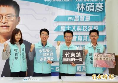 竹東鎮長妻代理鎮長 民眾黨竹縣立委選將林碩彥抗議