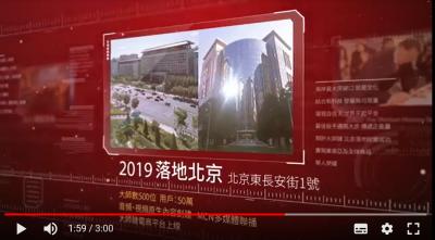 台灣這家媒體竟能插旗北京 明邀連戰、吳斯懷見證