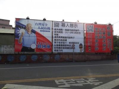 超狂嗆聲! 韓國瑜選總統看板旁 他高掛超酸「尋人啟事」