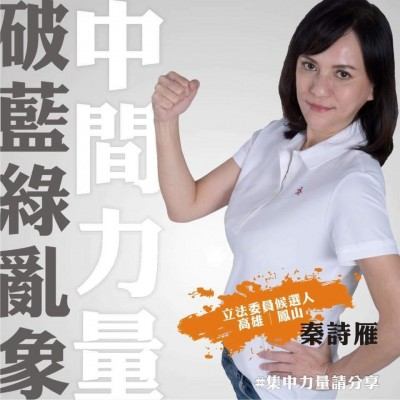 高雄立委選舉》親民黨秦詩雁搶攻年輕選票 提要解決4大正義
