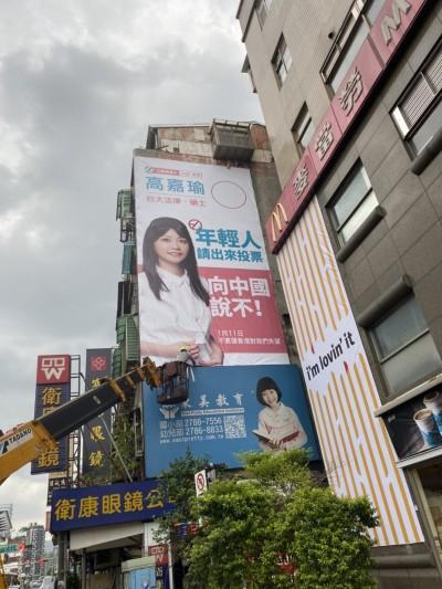 高嘉瑜新看板上架 籲年輕人投票、用選票向中國說不