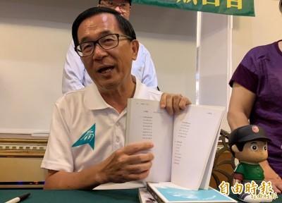 國民黨「成敗皆韓國瑜」 陳水扁:朱立倫原本可贏