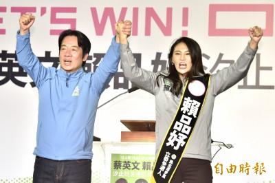 賴清德輔選賴品妤  籲選民勿讓台灣變第二個香港