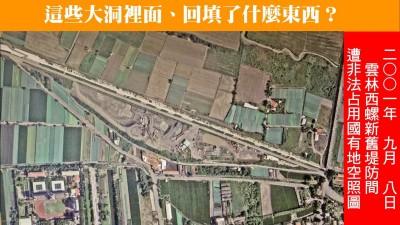 黃國昌秀雲林空拍照 追問韓國瑜夫妻「這些大洞回填了什麼?」