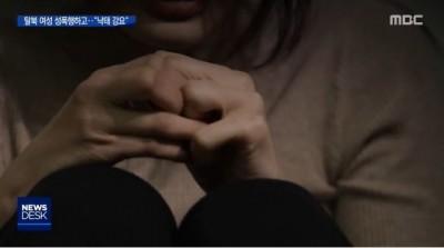 南韓情報員涉濫權性侵脫北者逾1年 女子2度被迫墮胎