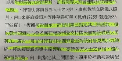 法院認證馬英九曾見中國政協 律師砲轟:有收禮嗎?