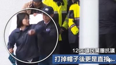畫面曝光!藍委闖外交部抗議 竟打掉女警帽子還推人