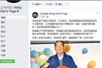 宋楚瑜酸韓國瑜 王丹:能痛打國民黨的還是要自己人