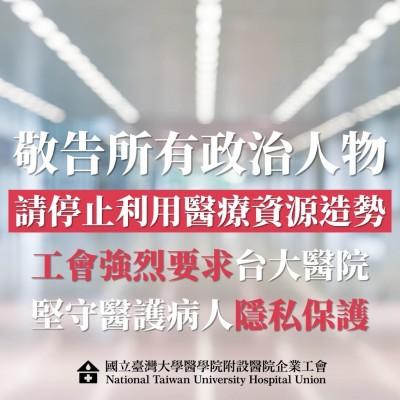 藍委台大醫院內作秀  工會怒批:停止利用醫療資源造勢