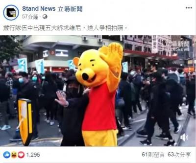 香港人反抗 》人權日遊行驚見「維尼」現身力挺5大訴求