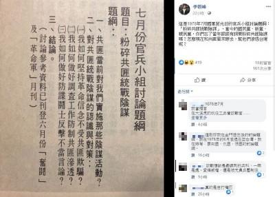 拿反共文宣質問三黨 李筱峰:匪諜就在KMT內部!