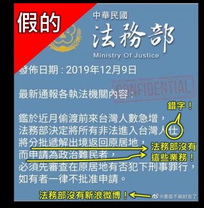 逾200港青潛逃台灣?網傳法務部將遞解出境?假的!