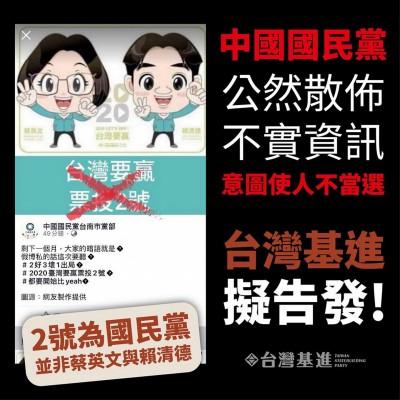 張貼「蔡賴配圖卡票投2號」急刪文 謝龍介:如錯誤就道歉
