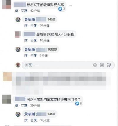 才稱不回應「夾手他人」黃昭順臉書立馬被抓包槓網友