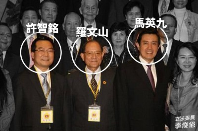 收受中國政協獻金羅文山 與吳斯懷均參加統戰活動