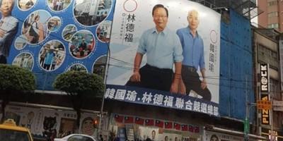 大開眼界!韓國瑜、林德福永和競選總部竟設在工地