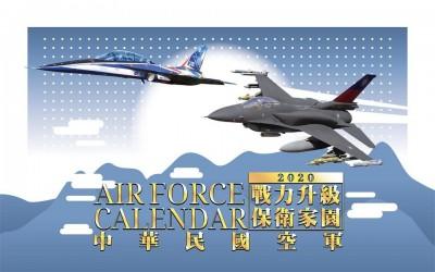 空軍2020形象桌曆 F16V配國旗彩繪掛彈上陣