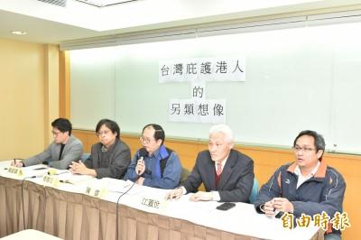 台灣庇護港人座談會 專家意見多方交流