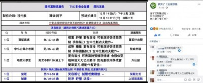 國民黨委託廠商拍「這種」廣告 網友:又要再來北漂青年?