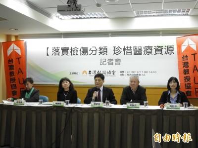 立委夾手住台大重症病床 台教會譴責:KMT低能無下限