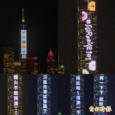 拜託啦~借測一下...101大樓LED測試好幽默