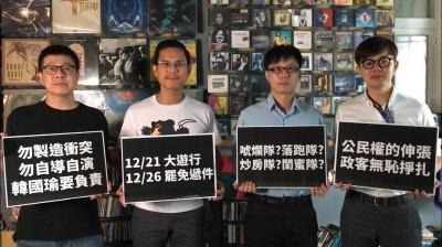 跟「國瑜機器」拚到底 尹立:1221罷韓遊行不會取消