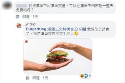 網友客訴手被漢堡「夾傷」  小編神回:漢堡只夾肉不夾手他人