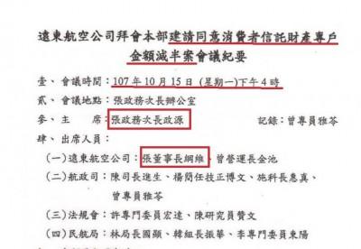 遠航停飛》張綱維稱不認識交部官員 黃國昌一紙公文神打臉